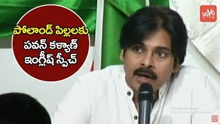Pawan Kalyan English Speech | Poland Ambassador Visits Pawan Kalyan Janasena Office |YOYO TV Channel