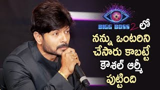 Kaushal Reveals Facts about His Army | Kaushal Manda Vs Babu Gogineni Debate | Telugu FilmNagar