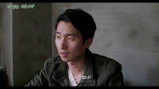 Hell is Other People - Trailer (타인은 지옥이다 예고편)