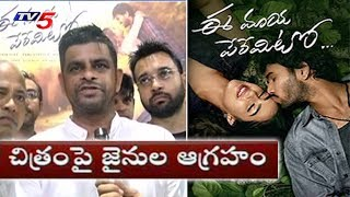 Jains Files Complaint Against Ee Maya Peremito Movie | Guntur