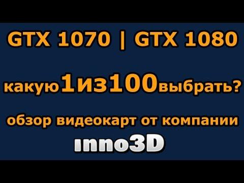 Обзор видеокарт Inno3D GeForce GTX 1080 | GTX 1070 (HerculeZ Twin X2 | iChill HerculeZ X3 / X4)