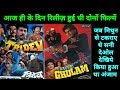 Sunny Deol Vs Mithun Chakraborty 1989 Movie Tridev Vs Aakhri Ghulam Comparison