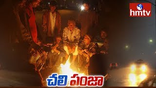 Lowest Temperatures in Telangana Due to Phethai  | hmtv
