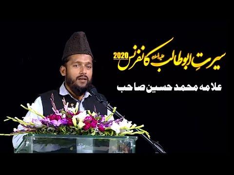 Allama Muhammad Hussain Golari | Seerat e Hazrat Abu Talib Conference 2020