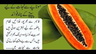 Benefits of Papaya for Weight Loss | Benefits of Papaya for Health | News Tv
