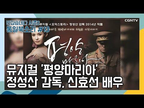 뮤지컬 '평양마리아' 정성산 감독, 배우 신효선 @ 통일북소리 13편 (MC. 김경란, 오지헌)