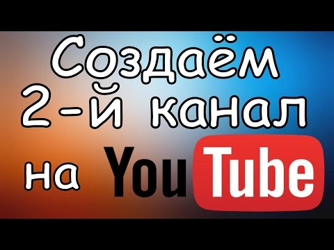 Как Создать Второй Канал YouTube на Одном Аккаунте. Видеоурок