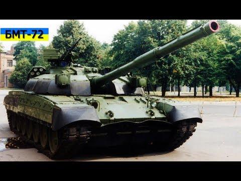 БМТ-72 огневые испытания