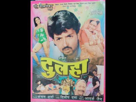 Bhojpuri  Film --dulha  Full Move video