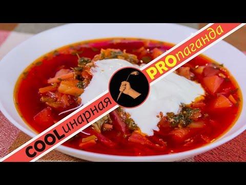 Борщ – пошаговый рецепт приготовления самого вкусного украинского борща со свеклой