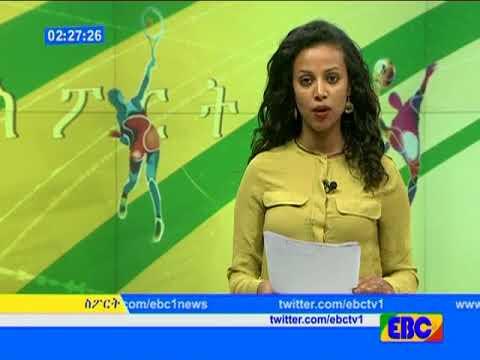 EBC ስፖርት ምሽት 2 ሰዓት ዜና…መስከረም 18/2010 ዓ.ም