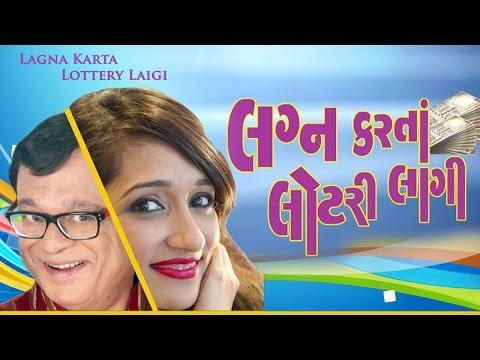 Lagna Karta Lottery Laigi - Superhit Comedy Gujarati Play 2016 - Rajiv Mehta, Riddhi Dave thumbnail
