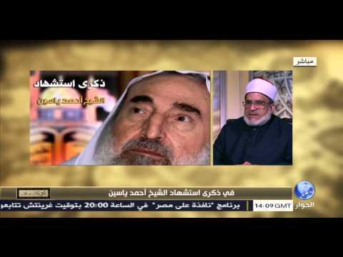 لهذه الاسباب لايمكن ان ننسى الشيخ احمد ياسين