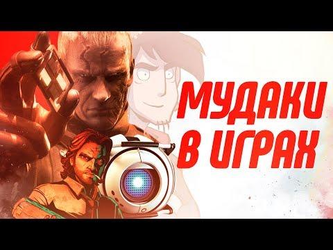 Раздражающие персонажи в играх | ТОП 11 персонажей в играх, которые бесят!