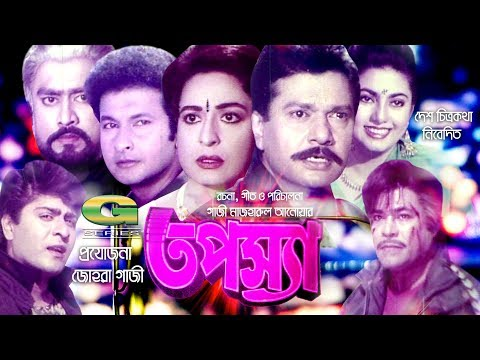 Tapossa | Full Movie | Alamgir | Shabana | Bappa Raz | Sabnuz | Rajeeb