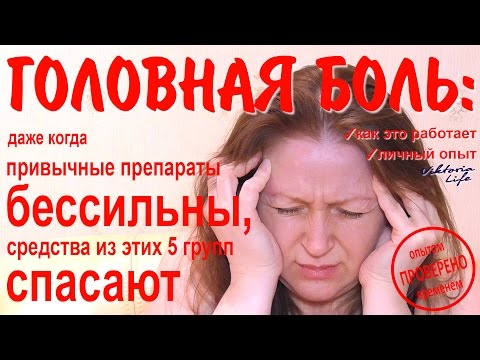 Как избавиться от головной боли: эти средства спасут даже когда привычные препараты бессильны