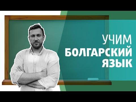 Учим Болгарский язык. ЧИСЛА и время.