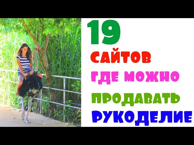 19 САЙТОВ НА КОТОРЫХ ПОКУПАЮТ РУКОДЕЛИЕ