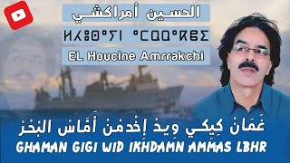 JADID :El Houcine Amrrakchi :  2021Ghaman Gigi Wid iKhdamn