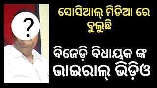 Kantabanji MLA Rebukes Voters- Odia Viral Video- PPL News Odia- BJD vs BJP- Bhubaneswar-Odisha  from POLITICAL PREMIER LEAGUE