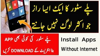 How To Install Google Play Apps Without Internet URDU/HINDI | Apps Backup