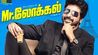 Sivakarthikeyan Becomes Mr. LOCAL : SK13 First Look & Title | Nayanthara & Rajesh Movie | Hot News