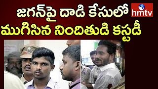 Jagan Assault case Accused Srinivas Police Custody End | Advocates Face To Face with hmtv