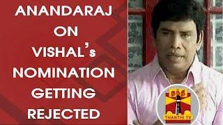 Actor Anandaraj on Vishal's Nomination getting rejected | Thanthi TV