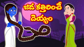 జడ పుచ్చి దెయ్యం -Telugu moral stories | Telugu kathalu |Bedtime Stories | Chandamama Kathalu