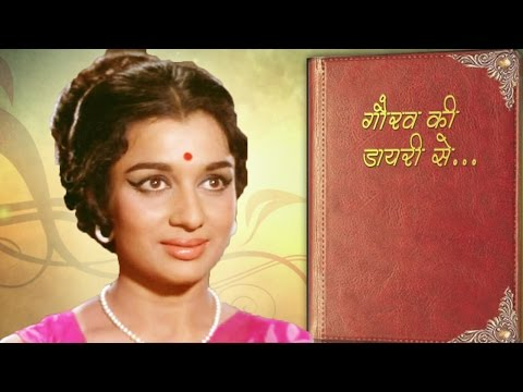 Gaurav's Diary - Legendary Bollywood Actress Asha Parekh's wish to become a doctor