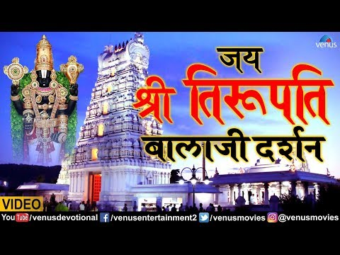 Jai Shree Tirupati Balaji - Darshan (hindi) video
