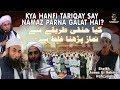 Kya Hanafi Tariqay Say NAMAZ Par saktay hai? | Sheikh Anees Ur Rehman Azami