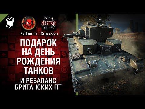 Ворлд оф танк получить танк в подарок 64