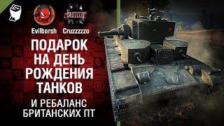 Подарок на день рождения танков и ребаланс британских ПТ - Танконовости №132 [World of Tanks]