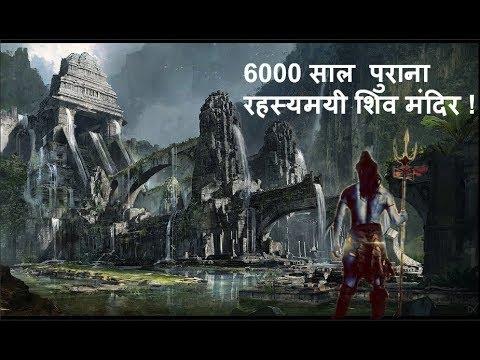 6000 साल पुराने रहस्यमयी शिव मंदिर को देख आज भी हैरान है वैज्ञानिक - Lord Shiva's Mysterious Temple
