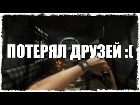 ПОТЕРЯЛ КРИВОРУКИХ ДРУЗЕЙ - DECEIT :(