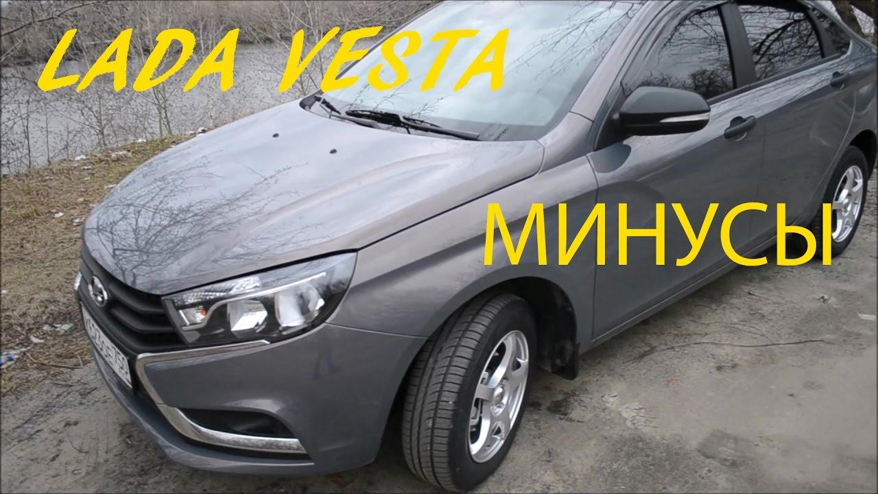 LADA VESTA 2017 #2 ЕСТЬ И МИНУСЫ