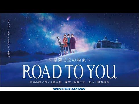 短編アニメーション『 ROAD TO YOU -星降る丘の約束- 』 #ほしおか| ダンロップ (10月05日 12:00 / 12 users)
