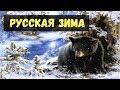 Русская зима Песня детская Мягкий беленький снежок mp3