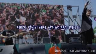 180525  /  TBS eFM All things K-pop /마틴스미스