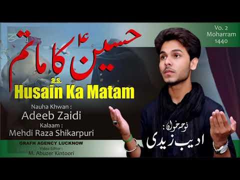 Noha Promo 2019 1440 Husain (a.s.) Ka Matam Title Noha Adeeb Zaidi Nohay1440 2018-19WEAZADAR