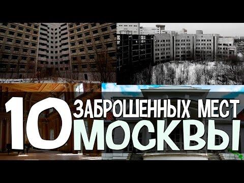 10 ЗАБРОШЕННЫХ МЕСТ МОСКВЫ [Русские тайны]