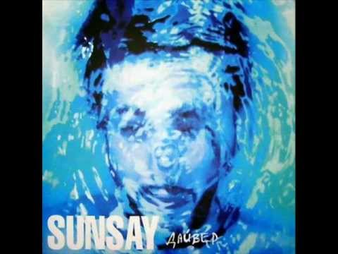 SunSay - Ни одной