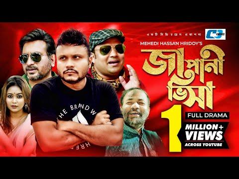 Japani Visa | Bangla Full Comedy Natok | Siddiqur Rahman | Hasan Masud | Vabna | Nisha