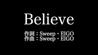 【Believe】シェネル    歌詞付き full カラオケ練習用 メロディなし 【夢見るカラオケ制作人】