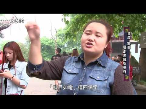 台灣-大陸尋奇-EP 1624-萬象重慶(四)