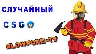 ✅Counter-Strike: Global Offensive #SlowpokeTV А вот и скилл ✅ CSGO