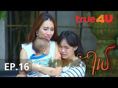 ละคร นางกลางไฟ Full Episode 16 - Official by True4uTV