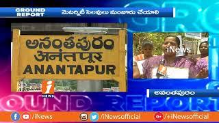 104 ఉద్యోగుల ఆందోళన, జీవో151 ప్రకారం జీతం ఇవ్వాలని డిమాండ్  in Anantapur| GR | iNews