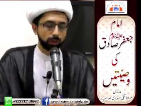 Imam Jafar Sadiq a.s ki Wasiyate |